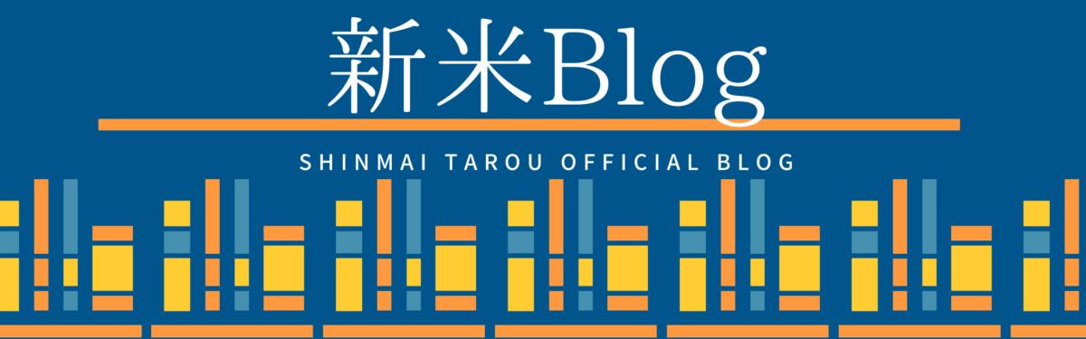 新米Blog